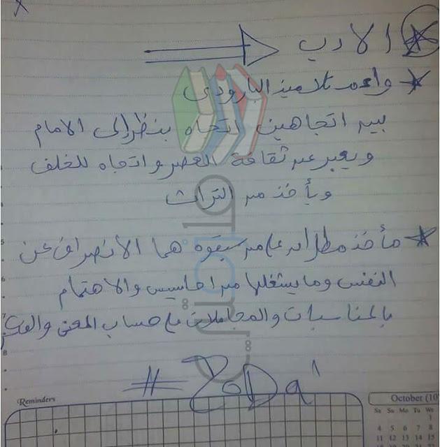 الاجابة النموذجية لامتحان اللغة العربية للثانوية العامة 2017