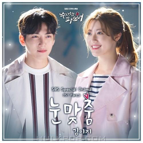 Kim E-Z (Ggotjam Project) – Suspicious Partner OST Part.5