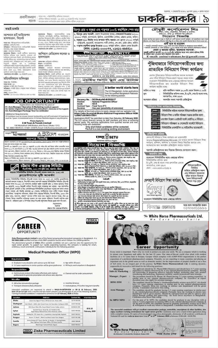 প্রথম আলো চাকরি বাকরি 07/02/2020 - prothom alo chakri bakri 7 fabruary 2020 - ajker chakrir khobor