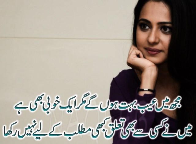 Urdu Love Shayari Wallpaper Free Download Best Hd Wallpaper