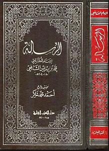 كتاب عقيدة المسلم للشيخ محمد الغزالي pdf