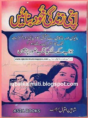 Apni Zindagi Khud Banaein by Iqbal Shaheen M A PDF