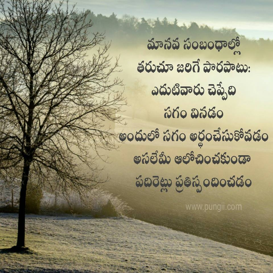 Telugu Love Quotes Mesmerizing Nice Telugu Quotes With Beautiful Images And Wishes In Telugu  Pungii