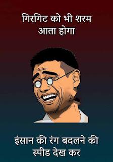 Hindi me jokes