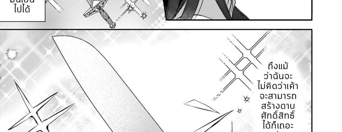 อ่านการ์ตูน Skill Daidokoro Shoukan wa Sugoi! Isekai de Gohan Tsukutte Point Tamemasu ตอนที่ 7 หน้าที่ 10