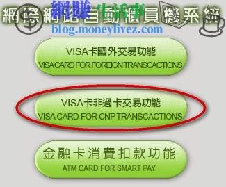 點選VISA卡非過卡交易功能