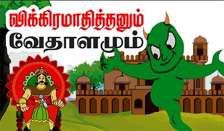 Vikram and betal stories in tamil