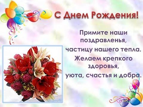 Поздравление с днем рождения в стихах лев фото 771