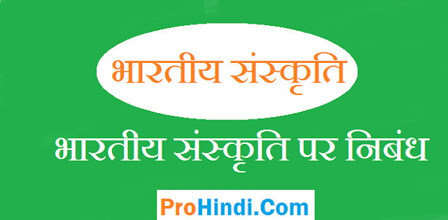 Essay-On-indian-Culture-in-Hindi