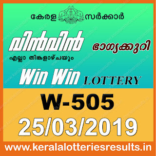"Keralalotteriesresults.in, ""kerala lottery result 25 3 2019 Win Win W 505"", kerala lottery result 25-3-2019, win win lottery results, kerala lottery result today win win, win win lottery result, kerala lottery result win win today, kerala lottery win win today result, win winkerala lottery result, win win lottery W 505 results 25-3-2019, win win lottery w-505, live win win lottery W-505, 25.3.2019, win win lottery, kerala lottery today result win win, win win lottery (W-505) 25/03/2019, today win win lottery result, win win lottery today result 25-3-2019, win win lottery results today 25 3 2019, kerala lottery result 25.03.2019 win-win lottery w 505, win win lottery, win win lottery today result, win win lottery result yesterday, winwin lottery w-505, win win lottery 25.3.2019 today kerala lottery result win win, kerala lottery results today win win, win win lottery today, today lottery result win win, win win lottery result today, kerala lottery result live, kerala lottery bumper result, kerala lottery result yesterday, kerala lottery result today, kerala online lottery results, kerala lottery draw, kerala lottery results, kerala state lottery today, kerala lottare, kerala lottery result, lottery today, kerala lottery today draw result, kerala lottery online purchase, kerala lottery online buy, buy kerala lottery online, kerala lottery tomorrow prediction lucky winning guessing number, kerala lottery, kl result,  yesterday lottery results, lotteries results, keralalotteries, kerala lottery, keralalotteryresult, kerala lottery result, kerala lottery result live, kerala lottery today, kerala lottery result today, kerala lottery"