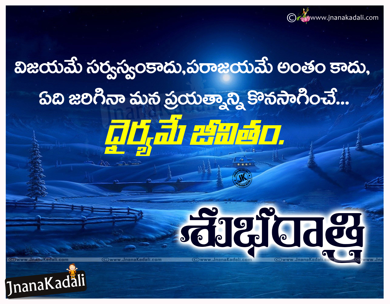 Get Here Good Night Baby Images With Quotes In Telugu - good