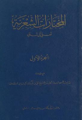 المختارات الشعرية - علي آل ثاني (الجزء الأول) , pdf