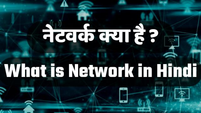What is Network in Hindi - नेटवर्क क्या होता है ? | Shoutuse