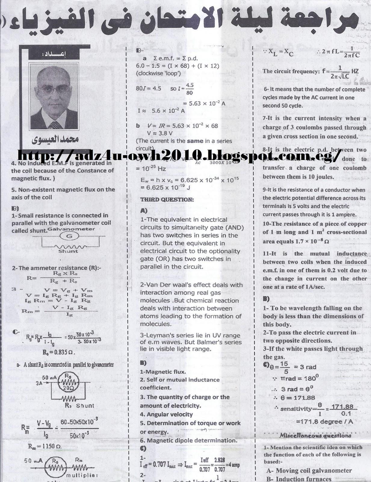 ننشر .. اخر مراجعة لامتحان الفيزياء (عربى ولغات) للثانوية العامة 2016  19