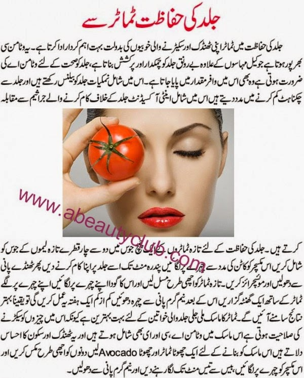 Make Your Face More Whitening With Tomato [Urdu Home ...