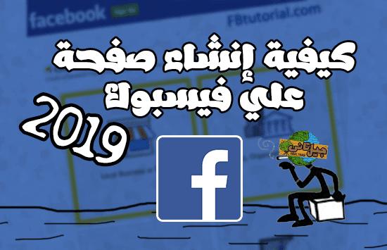 كيفية انشاء صفحة معجبين على الفيس بوك وزيادة عدaد المعجبين 2019 - 2019 How to create page on facebook