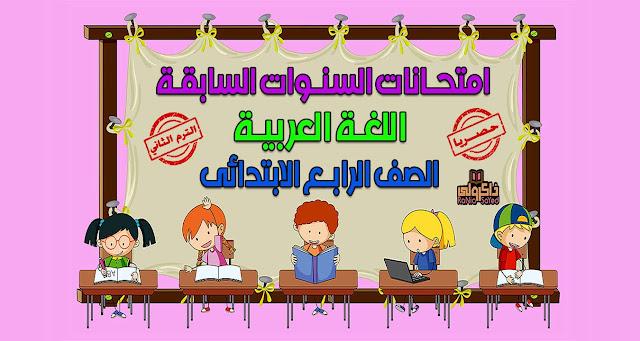 حصريا امتحانات السنوات السابقة في اللغة العربية للصف الرابع الابتدائي الترم الثاني