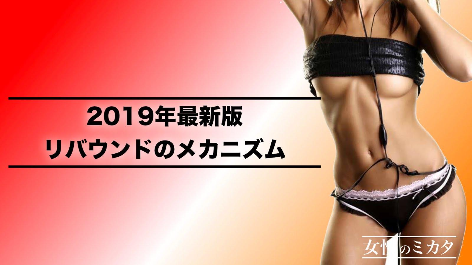 【最新】ダイエット失敗を防ぐ!リバウンドのメカニズム【2019年版】