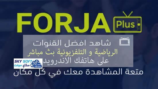 تطبيق فرجة بلس FORJA PLUS نسخة بدون اعلانات لـ أجهزة الاندرويد
