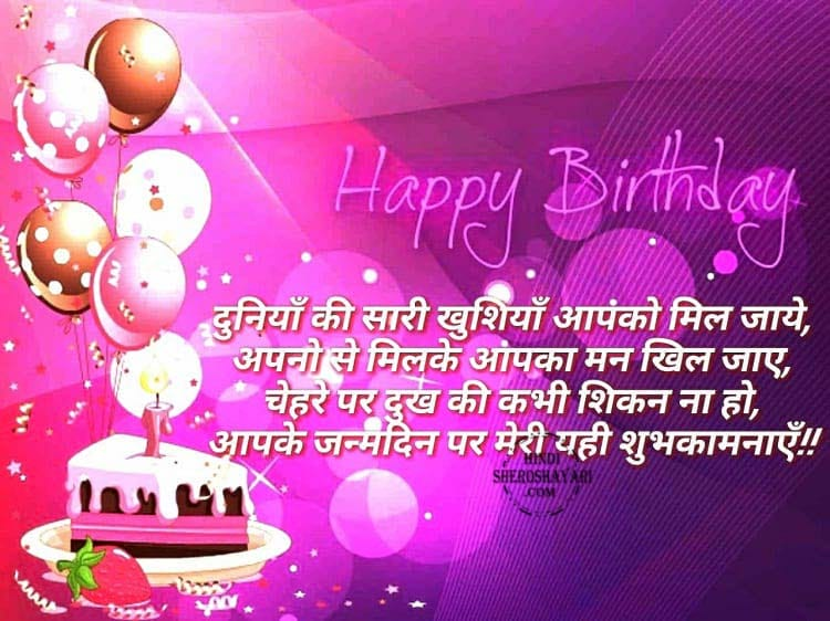 Duniya Ki Sari Khushiya Birthday Shayari in Hindi for Friend