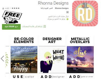 التطبيق Rhonna Designs 2018,2017 2017-10-30_002358.jp