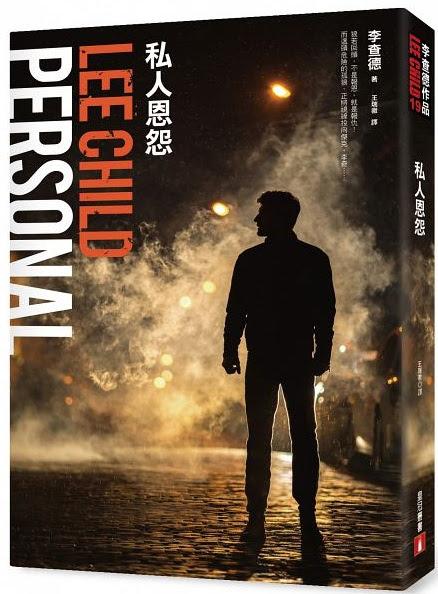 傑克李奇系列小說