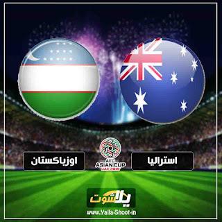 يلا شوت حصريا مشاهدة مباراة استراليا واوزباكستان بث مباشر اليوم 21-1-2019 في كاس امم اسيا