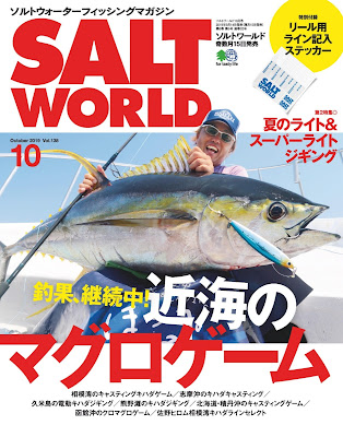 SALT WORLD(ソルトワールド) 2019年10月号 zip online dl and discussion