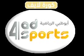 مشاهده يوتيوب قناة ابوظبي الرياضية 4 بث مباشر من كورة لايف اون لاين