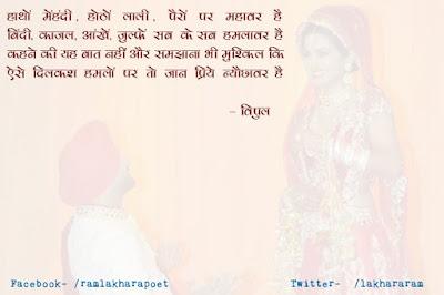 Hindi Poems