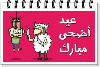 gambar ucapan selamat hari raya idul adha qurban dalam bahasa arab