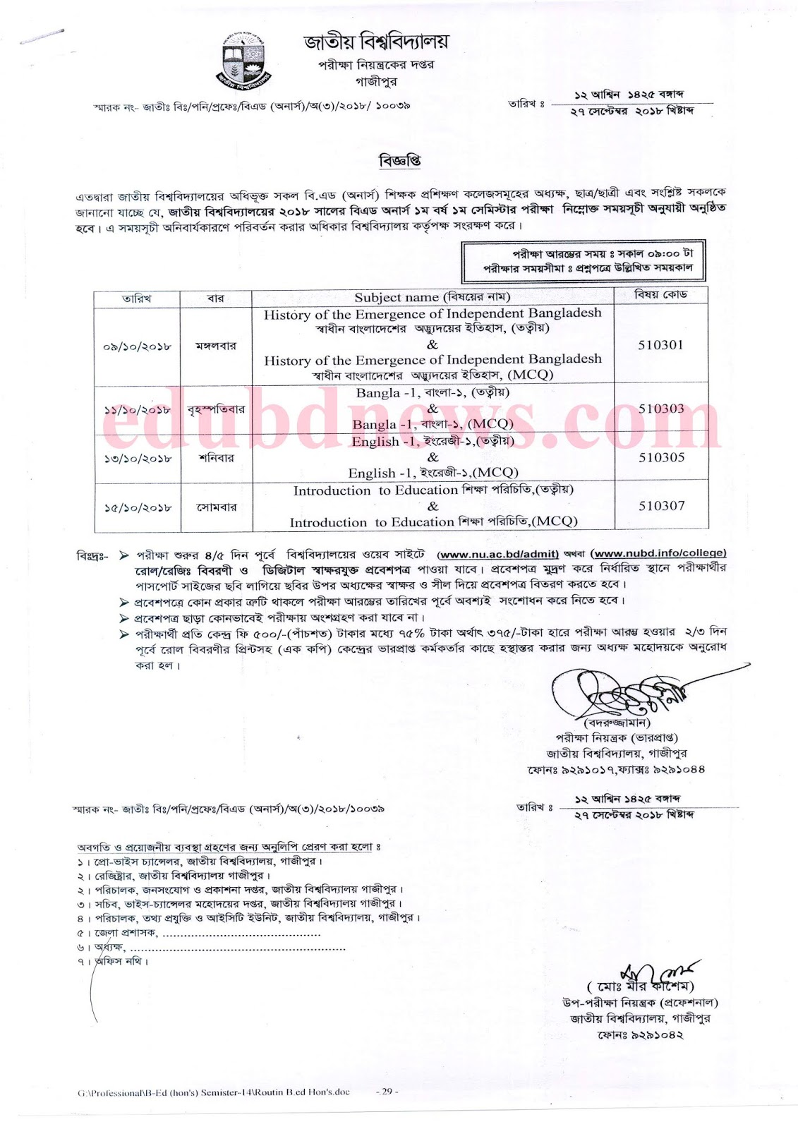 National University B Ed (Honors) First Year 1st semester Exam Routine in 2018
