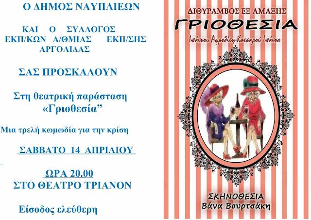 Θεατροπαιδαγωγικά βιωματικά εργαστήρια και θεατρικές παραστάσεις στο Ναύπλιο από τον Θεατρικό Σύλλογο Δασκάλων Θεσσαλονίκης