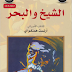 رواية الشيخ والبحر للكاتب الأميركي أرنست همنغواي pdf