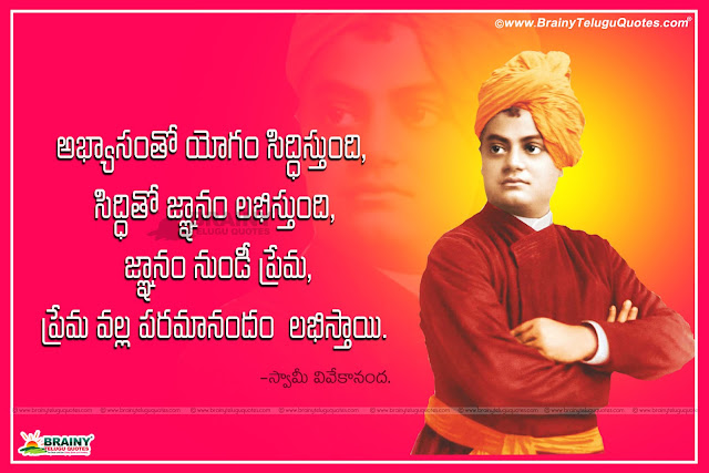 Here is Swami Vivekananda Telugu Quotations, Swami Vivekananda hd images, Swami Vivekananda Golden words in telugu, Swami vivekananda inspirational Quotes in telugu, Daily Vivekananda Quotes in Telugu,Best Telugu quotes from swami vivekananda HD wallpapers images quotes messages information poems nice top daily good morning thoughts inspiring lines in Telugu.