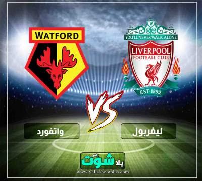 مشاهدة مباراة ليفربول وواتفورد بث مباشر اليوم 27-2-2019 في الدوري الانجليزي