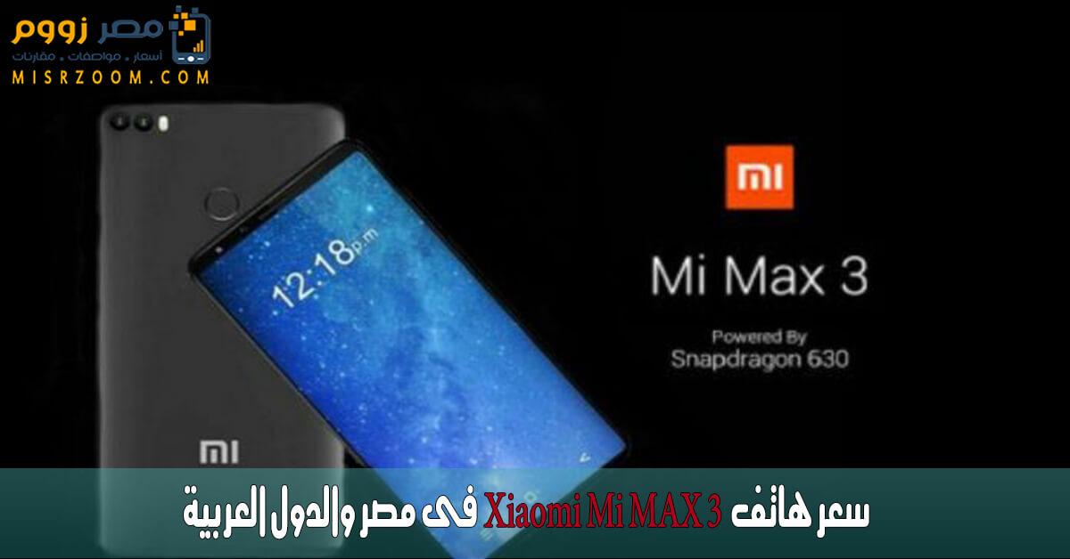 سعر هاتف  Xiaomi Mi MAX 3 فى مصر والدول العربية