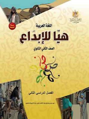 تحميل كتاب اللغة العربية للصف الثانى الثانوى 2017 الترم الثانى