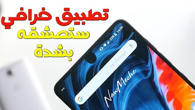 تطبيق خرافي !! سيجعلك تعشق هاتفك ولن تندم على تحميله أبدا - جديد 2018