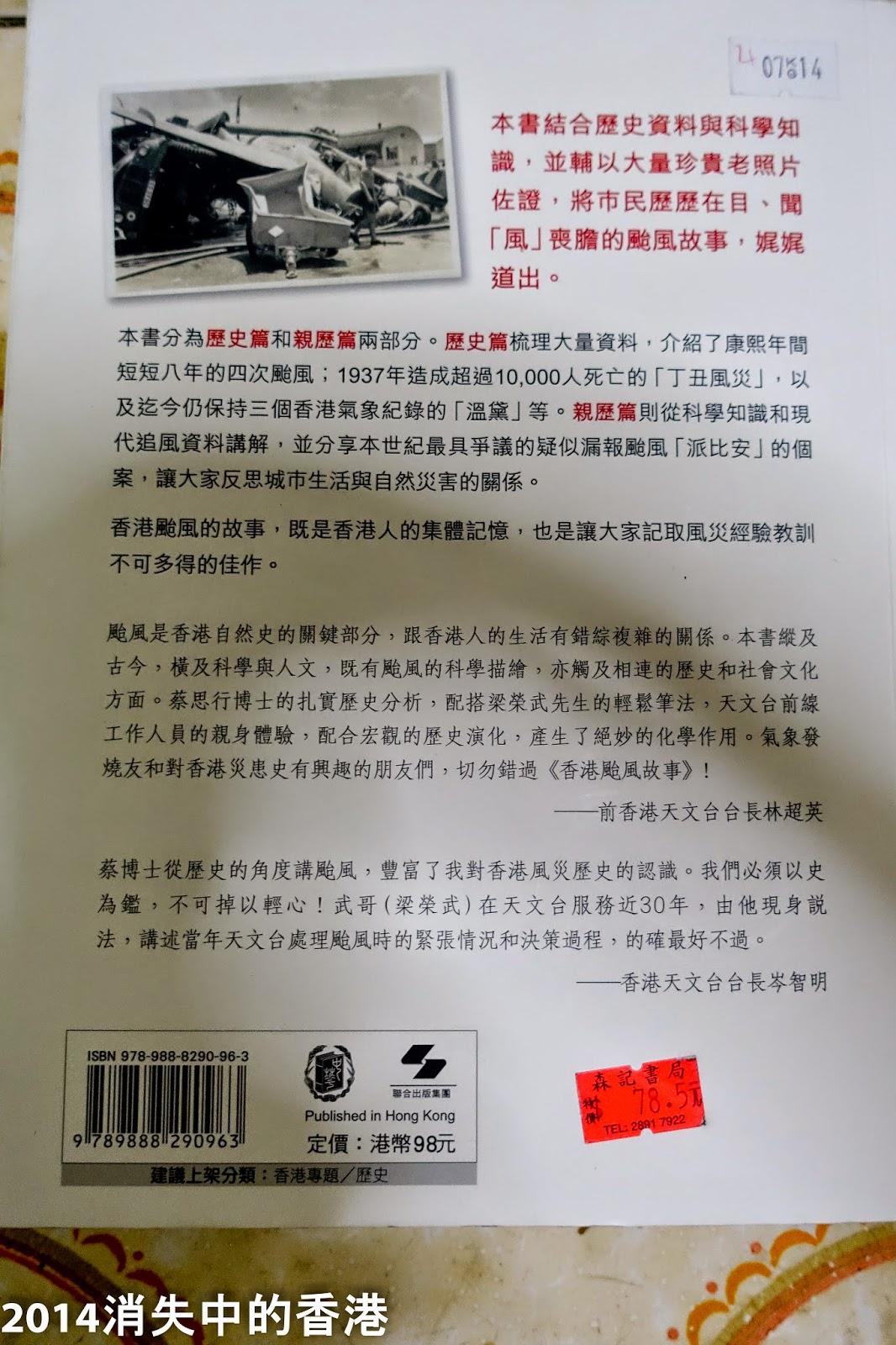 Disappearing Hong Kong/ 消失中的香港: 港•書籍-香港人集體回憶的《香港颱風故事》/ Hong Kong Books- Typhoon Collective ...