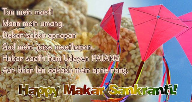 Makar Sankranti HD Images for facebook