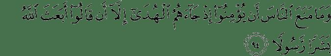 Surat Al Isra' Ayat 94