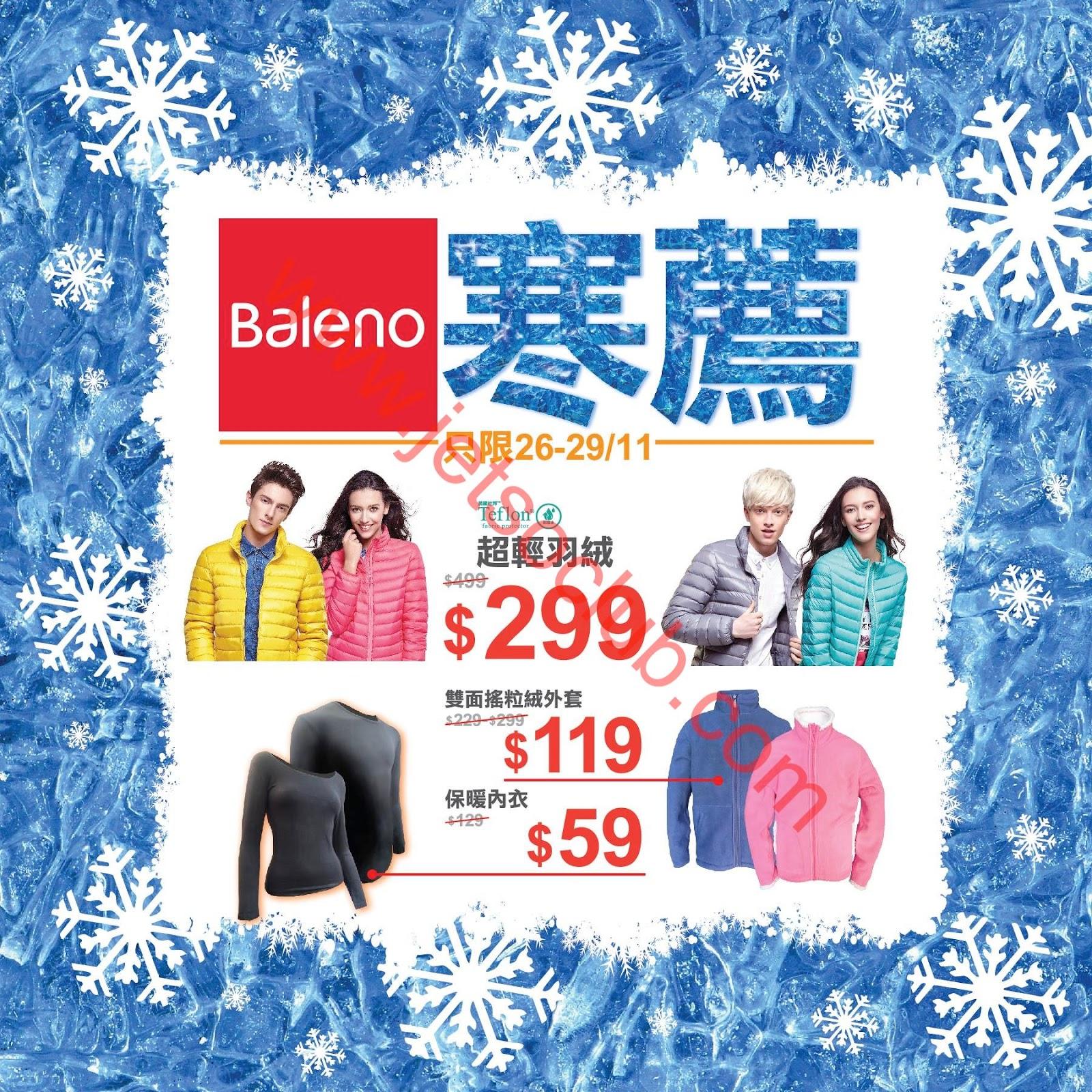 Baleno:羽絨/絨外套/保暖內衣 限時大特惠(26-29/11) ( Jetso Club 著數俱樂部 )