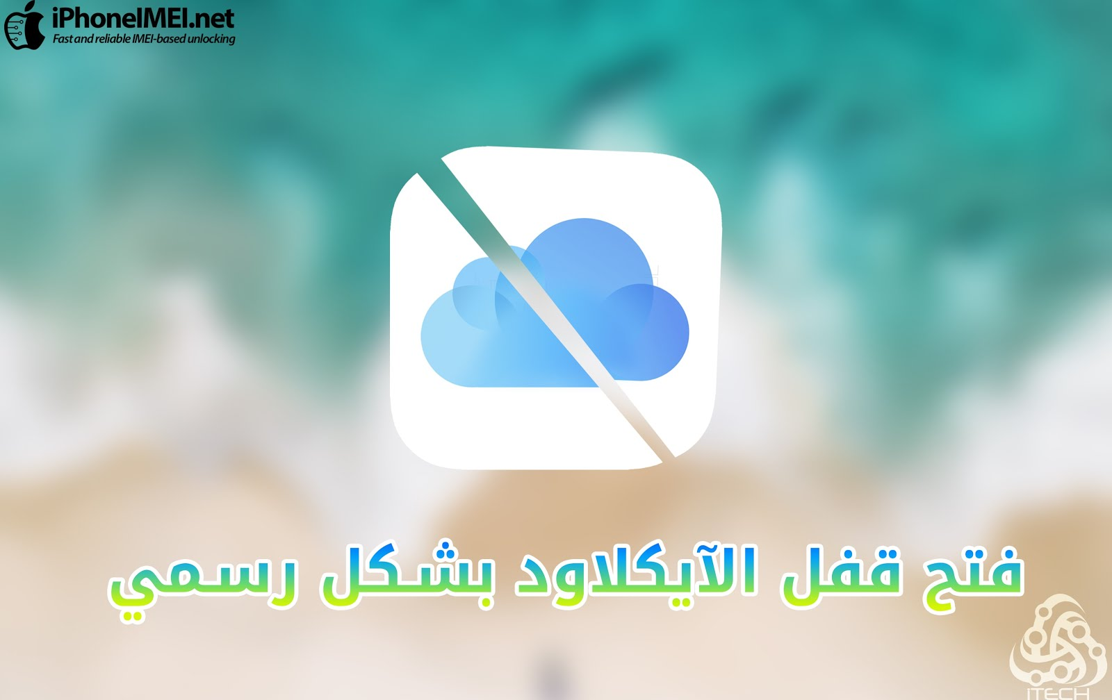 how to unlock iCloud locked devices iPhone iPad iPod