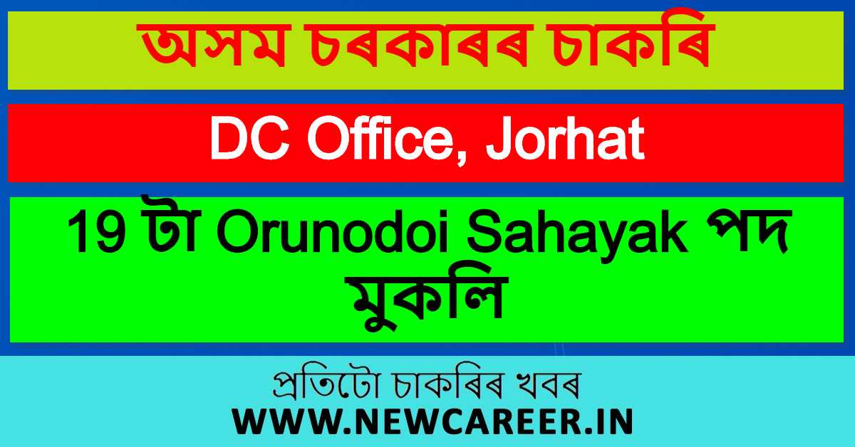 DC Office, Jorhat Recruitment 2020 : Apply Online For 19 Orunodoi Sahayak Vacancy