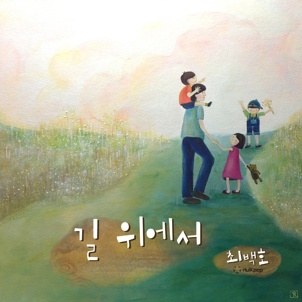 [Single] Choi Baek Ho – What's With This Family? OST Part 2
