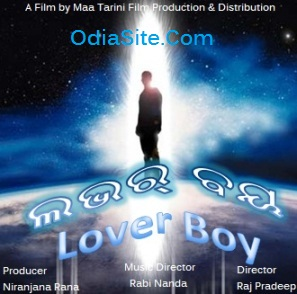 lover boy oriya film odia