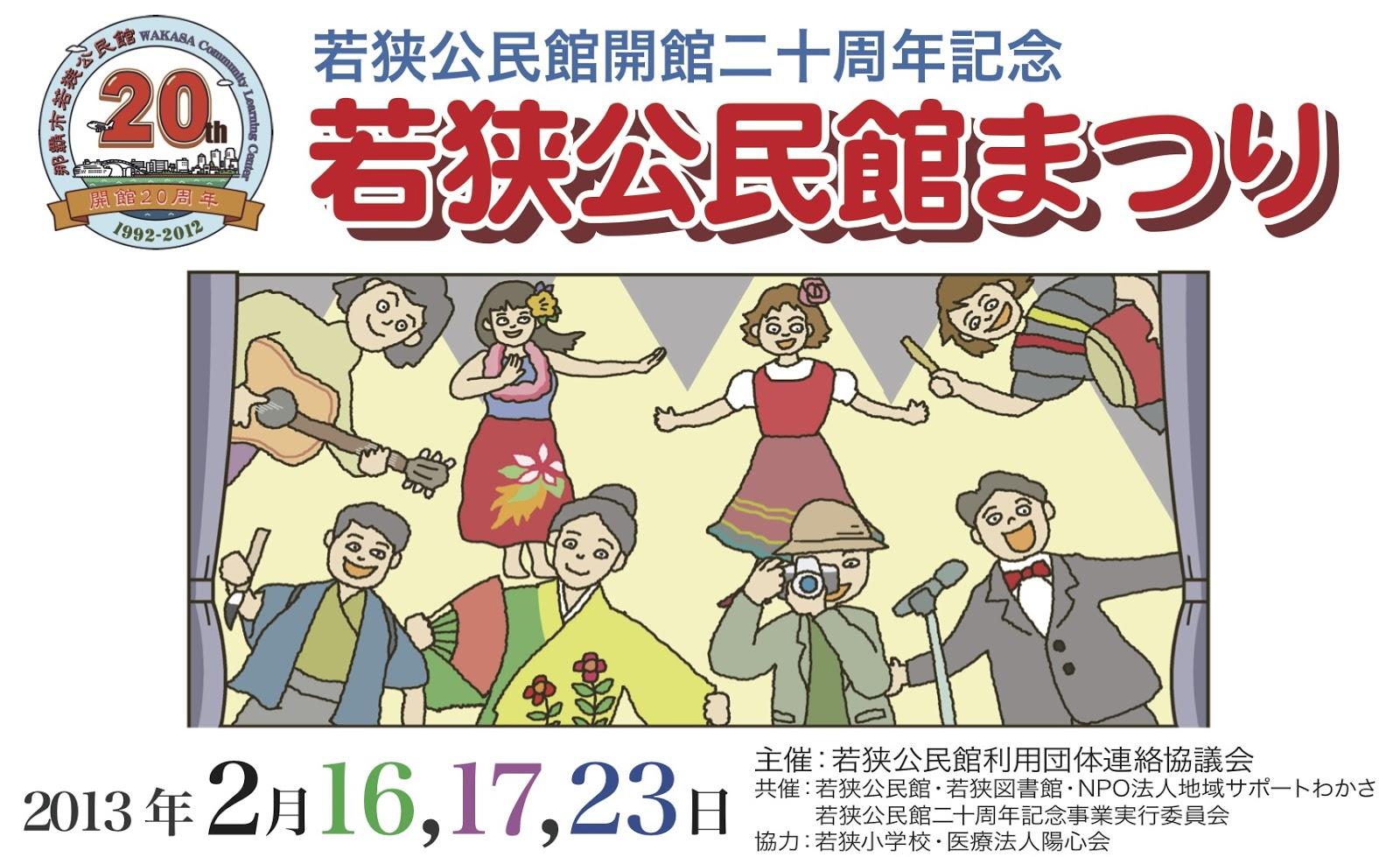 公民館つれづれ日記: 20周年記念「若狭公民館まつり」