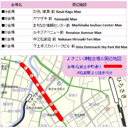Yosakoi Tsugaru Carnival 2015 Parade Route & Stage Map 第16回よさこい津軽 パレードと会場地図