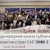 Прием заявок МШПД 2018-2 : Международная школа публичной дипломатии 25.11-01.12.2018